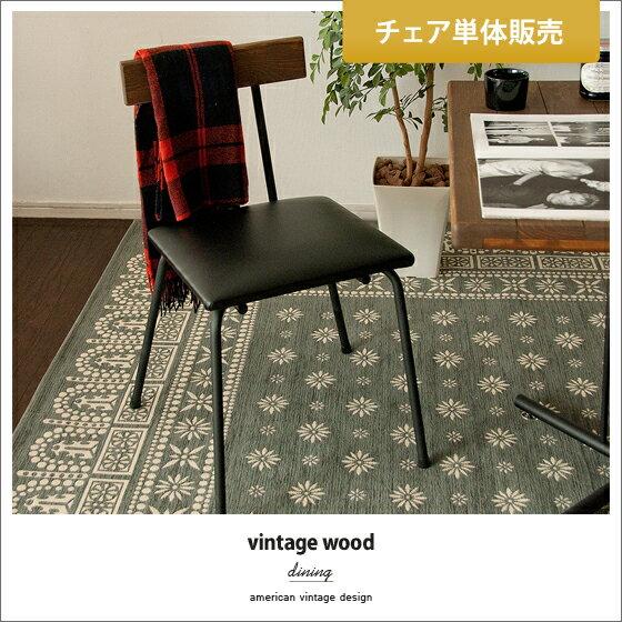 木製ダイニングチェア ヴィンテージ vintage wood dining 〔ヴィンテージウッドダイニング〕チェア単体販売