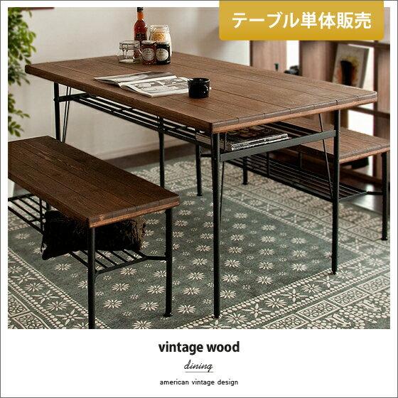 木製ダイニングテーブル ヴィンテージ vintage wood dining 〔ヴィンテージウッドダイニング〕ダイニングテーブル単体販売