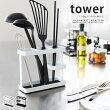 tower(タワー)ツールスタンド ワイド