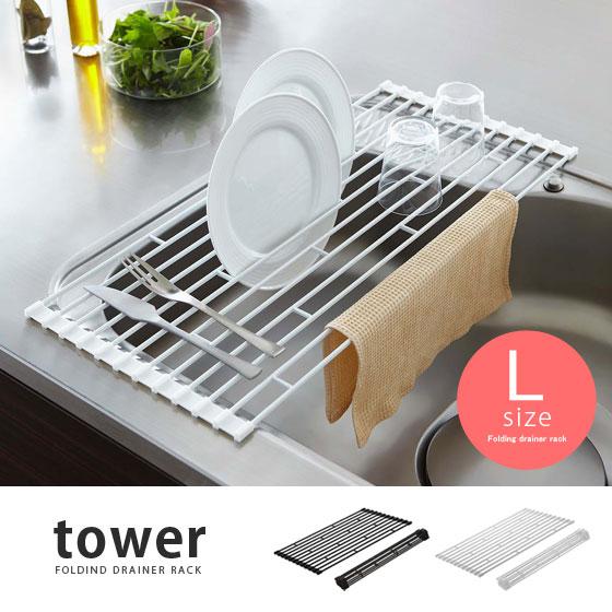 キッチン収納 水切りラック ラック 調理台 tower折りたたみ水切りラック L ホワイト ブラック