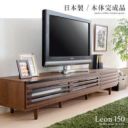 TVボード Leon(レオン) 幅150cm
