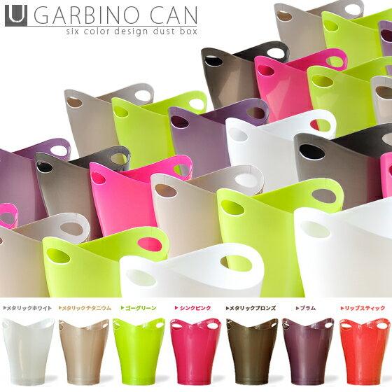 ゴミ箱 インテリア umbra GARBINO CAN 〔ガルビノカン〕