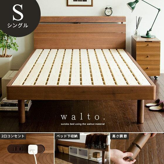 ベッド すのこベッド walto〔ウォルト〕 シングルサイズ フレーム単体販売 ダークブラウン     ベッドフレームのみの販売となっております。 マットレスは付いておりません。