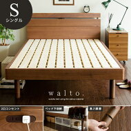 【送料無料】ベッドシングルフレームすのこ木製シングルベッドすのこベッド桐北欧モダンシンプルおしゃれウォルナットwalto〔ウォルト〕シングルマットレス無しダークブラウン