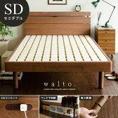 送料無料 ベッド セミダブル フレーム すのこ 木製 セミダブルベッド すのこベッド 桐 北欧 モダン シンプル おしゃれ フレームのみ コンセント付き ウォルナット walto〔ウォルト〕 セミダブル マットレス無し ダークブラウン