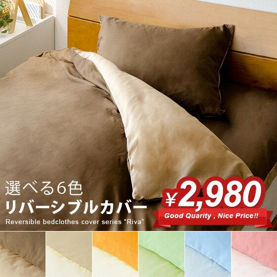 選べる6色 リバーシブル寝具3点セット Riva〔リバ〕 寝具 北欧 ブラウン ベージュ オレンジ グリーン ブルー ピンク
