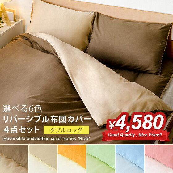 選べる6色 リバーシブル寝具4点セット Riva〔リバ〕 寝具 北欧 ブラウン ベージュ オレンジ グリーン ブルー ピンク