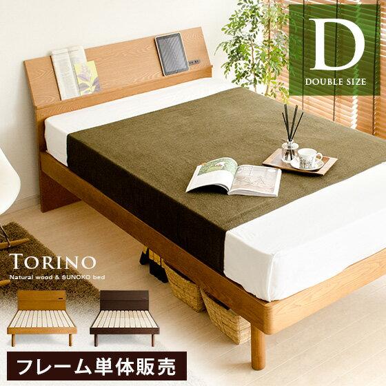 桐すのこベッド TORINO〔トリノ〕 ダブルサイズ フレーム単体販売 ダークブラウン ライトブラウン    ベッドフレームのみの販売となっております。 マットレスは付いておりません。
