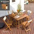 送料無料 ガーデン テーブル エクステリア カフェ風 テラス バルコニー ガラステーブル 5点セット シンプル 天然木材 レジャー アウトドア 折りたたみガーデン5点セット Arsene〔アルセーヌ〕
