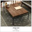 vintage wood living table (ヴィンテージウッドリビングテーブル)