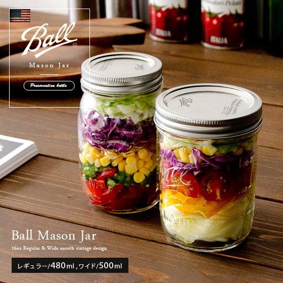 メイソンジャー ガラス ヴィンテージ Ball Mason Jar〔メイソンジャー〕16oz レギュラー&ワイドマウス    単品販売となっております。
