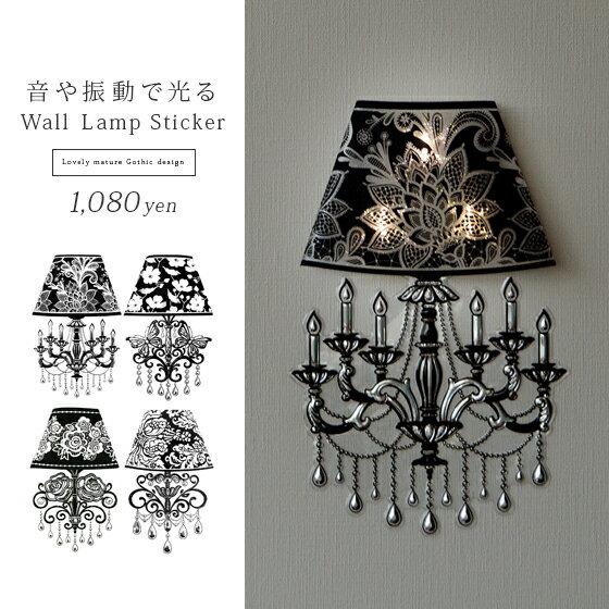 ウォールランプ ウォールステッカー インテリアシール デコレーションシール Wall Lamp Sticker〔ウォールランプステッカー〕