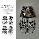ウォールステッカー 間接照明 ランプ 壁面 ウォールシール インテリア 壁 シール 人気 おしゃれ 壁紙シール デコレーションシール ゴシック ヨーロピアン アンティーク Wall Lamp Sticker〔ウォールランプステッカー〕