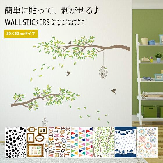 ウォールステッカー ステッカー WALL STICKERS〔ウォールステッカーズ〕30×50cmタイプ
