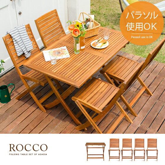 カフェ ガーデン 折りたたみガーデンROCCO〔ロッコ〕5点セット ナチュラル