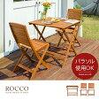 送料無料 ガーデン テーブル エクステリア カフェ風 テラス バルコニー 3点セット シンプル 天然木材 レジャー アウトドア ROCCO〔ロッコ〕3点セット