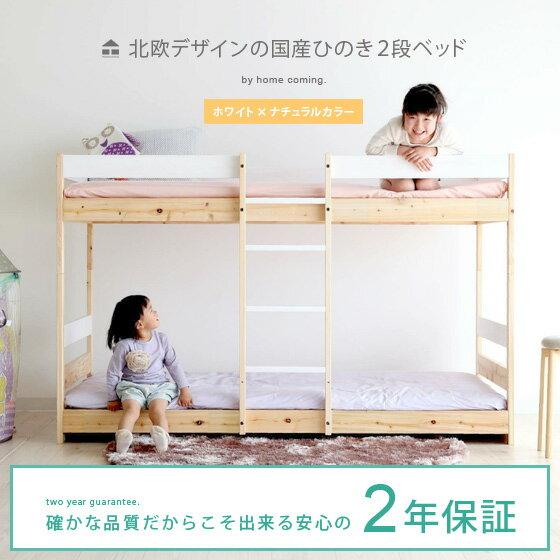 2段ベッド ひのき 木製ベッド 北欧デザインの国産ひのき2段ベッド ホワイト×ナチュラルカラー ナチュラル 北欧