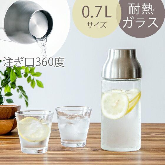 食器 ウォーターカラフェ 瓶 ピッチャー お茶入れ 冷水筒 ピッチャーガラスポット CAPSULE(カプセル)ウォーターカラフェ 0.7Lサイズ シルバー ステンレス