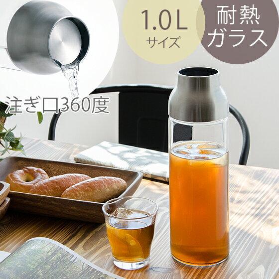 食器 ウォーターカラフェ 瓶 ピッチャー お茶入れ 冷水筒 ピッチャーガラスポット CAPSULE(カプセル)ウォーターカラフェ 1.0Lサイズ シルバー ステンレス