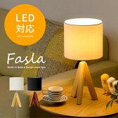 テーブルランプ 照明 テーブル 間接照明 ライト 北欧 インテリア スタンドライト スタンド照明 フロアライト デスクライト インテリア照明 モダン おしゃれ かわいい 新生活 LED 電球対応 天然木 スタンドライト Fasla〔ファスラ〕ベージュ ブラック