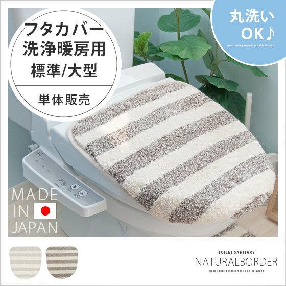 トイレカバー 洗浄暖房用フタカバー ナチュラル 丸洗い ナチュラルボーダー ベージュ ブラウン