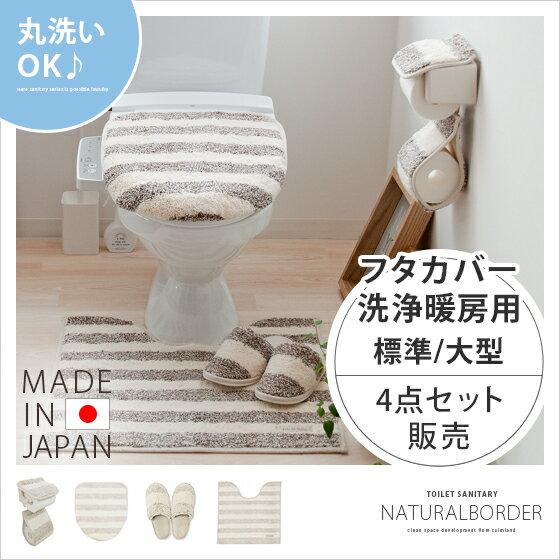 トイレフタカバー 洗浄暖房用4点セット ナチュラル 丸洗い 可愛い ナチュラルボーダー  ベージュ ブラウン