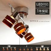 シーリングライト スポットライト LED 電球対応 天井照明 間接照明 照明 北欧 モダン シンプル ミッドセンチュリー 4灯 照明器具 おしゃれ 人気 ダイニング リビング 寝室 4灯シーリングライト SOTICA〔ソティカ〕