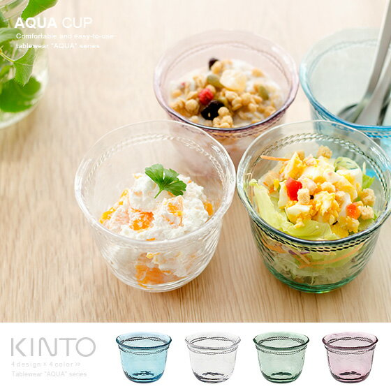 カップ コップ お皿 樹脂 KINTO AQUA〔アクア〕カップ 230ml クリア ピンク ブルー グリーン