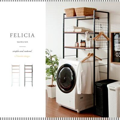 ランドリーラック ラック 洗濯機 収納 洗濯機棚 洗濯棚 ホワイト 北欧 棚 収納ラック 収納棚 ナ...