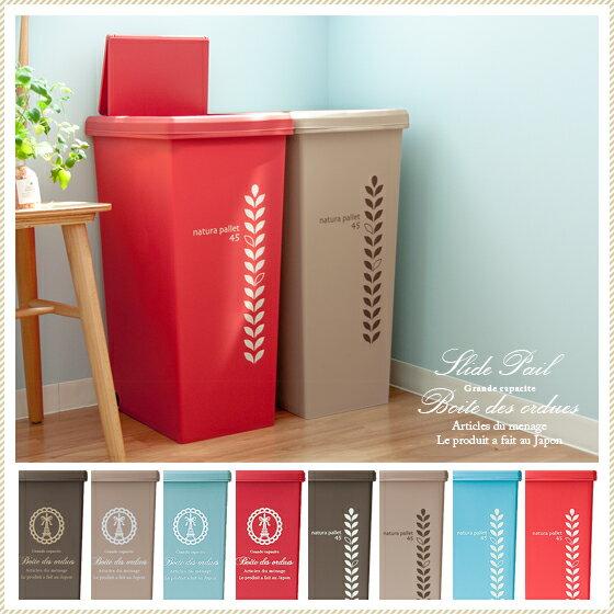 キャスター付きスライド式ゴミ箱 slidepale〔スライドペール〕 ブラウン ベージュ ブルー レッド