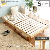 ベッド 送料無料 ベッド シングル ベッド フレーム ベッド すのこ ベッド 木製 ベッド シングルベッド ベッド すのこベッド ベッド 北欧 ベッド おしゃれ ベッド フレームのみ ナチュラル すのこベッド NORL〔ノール〕シングルサイズ マットレス無し