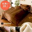 マイクロファイバー寝具カバー moisu
