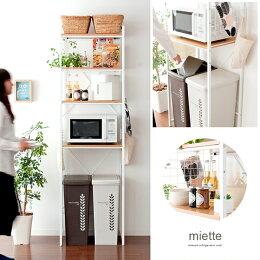 ゴミ箱ラック miette(ミエット)