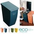 ゴミ箱 ダストボックス ごみ箱 インテリア 雑貨 おしゃれ キッチン スリム シンプル プラスチック製 スタッキング可 21リットル 21L 分別 ふた付き 屋外 かわいい ECO container style〔エココンテナスタイル〕 シンプルタイプ