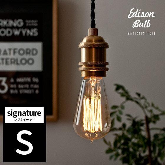 電球 カーボン エジソンランプ edison bulb〔エジソンバルブ〕シグネイチャー S 電球色 1個販売