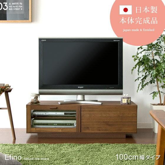 テレビ台 テレビボード 日本製 テレビラック Efino〔エフィーノ〕 100cm幅タイプ