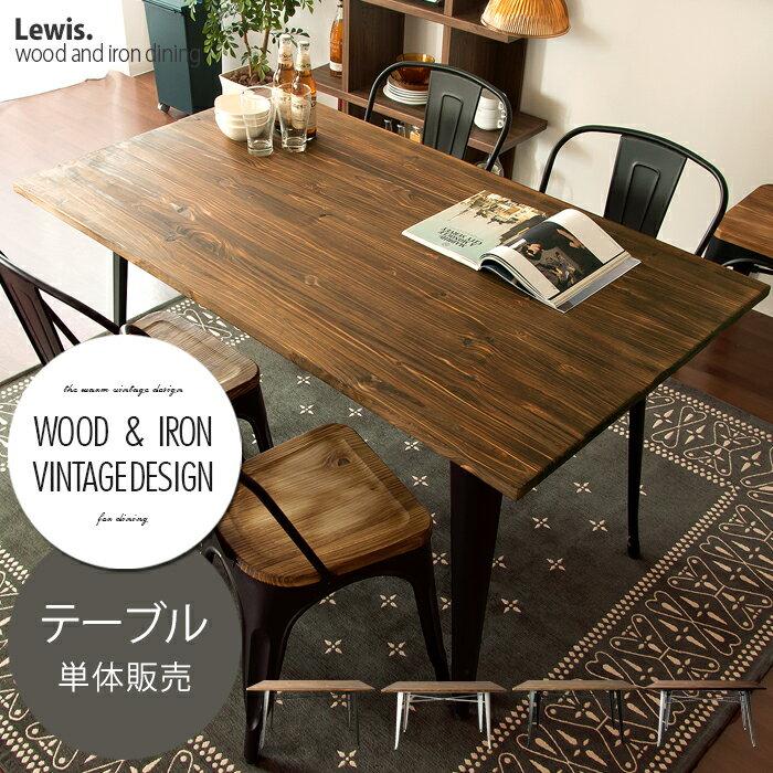 【テーブル単体】ダイニングテーブル 4人用 140×80cm ヴィンテージウッドダイニング Lewis〔ルイス〕 ホワイト ブラック メタル