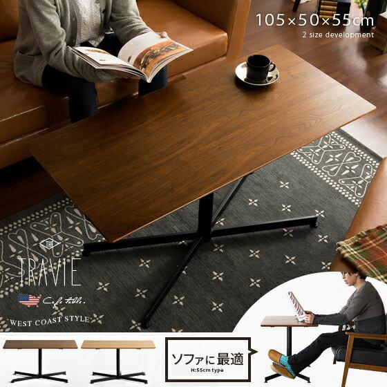 テーブル センターテーブル ウチカフェテーブル TRAVIE〔トラヴィ〕 105×50×55cmサイズ ダークブラウン、ナチュラル