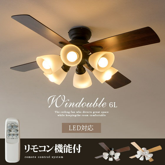 シーリングファンライト 天井照明 サーキュレーター windouble〔ウィンダブル〕6灯 ホワイト ブラック