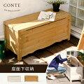 天然木ボックスベンチストッカー CONTE(コンテ)