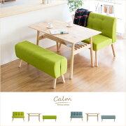ダイニング テーブル テーブルセット スツール おしゃれ シンプル ナチュラル グリーン