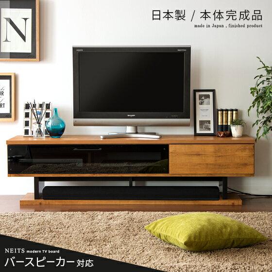 テレビ台 テレビボード 日本製 テレビラック 160cm TVボードNEITS〔ネイツ〕