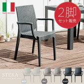 送料無料 ガーデン チェアー 2脚 カフェ風 モダン 椅子 チェア バルコニー テラス ラタン風 屋外 2脚セット ブラック グレー ホワイト