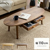 送料無料 テーブル ローテーブル table リビングテーブル 木製 カフェ 北欧 引き出し センターテーブル シンプル おしゃれ カフェテーブル 引き出し 収納付きテーブル coln〔コルン〕110cmワイドタイプ ウォールナット
