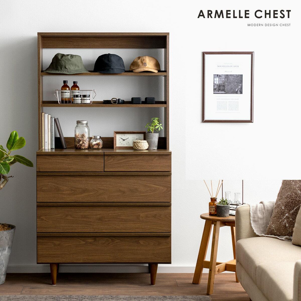 本棚 シェルフ ラック付きデザインチェスト ARMELLE〔アルメル〕 木製 ブラウン 北欧 ラック 棚 収納 ダークブラウン ナチュラル&ホワイト