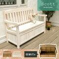 収納庫付きベンチ Scott(スコット)