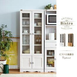 食器棚 Bistro(ビストロ) 高さ150cmタイプ