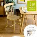 ダイニングチェア おしゃれ 椅子 チェア 北欧 ミッドセンチュリー レトロ ナチュラル カントリー 送料無料 イス 木製 ウッド ダイニング キッチン リビング ダイニングチェアー Windsor Chair〔ウィンザーチェア〕 コムバック型 チェア単体販売