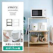 キッチン シェルフ スライド ホワイト エメリー ブラック