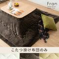 厚掛けこたつ布団 Fran〔フラン〕